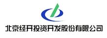 北京经开投资开发股份有限公司