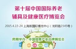 中国(上海)国际养老及康复医疗博览会