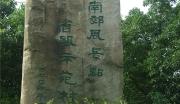 吴兴区道场南郊风景区开发项目