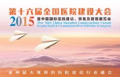 第十六届全国医院建设大会
