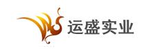 运盛(上海)实业股份有限公司