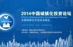 2014中国城镇化投资论坛