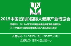 2015中国(深圳)国际大健康产业博览会