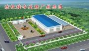 急!郴州石盖塘工业小区垃圾处理厂工程项目bob体育app官方下载