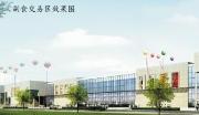 急!长沙红星农副产品全球采购中心项目招商