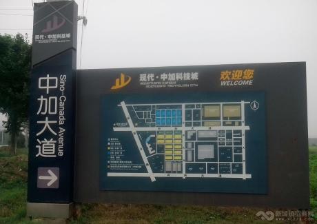 仙桃市现代中加科技城实景图