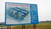 武汉创育达科技产业园