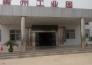 黄州工业园实景图