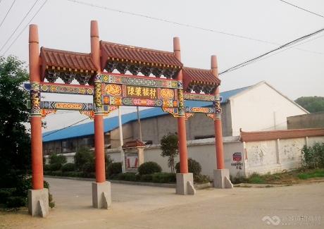 陈策楼农家乐旅游度假村实景图