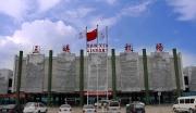 三峡临空产业园项目