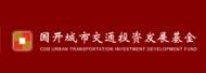 国开城市交通投资发展基金