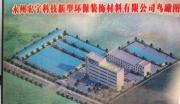 湖南省永州市现有一个花园式厂房急出售