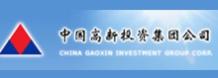 中国高新投资集团公司