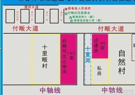 湖北黄冈蕲春县傅畈社区200亩旧城改造项目3月27