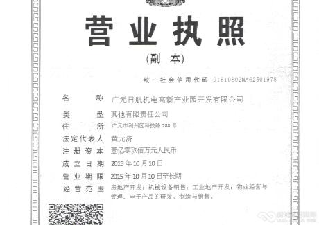 广元日航机电产业园有限公司实景图