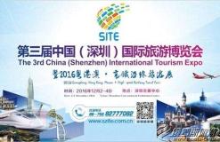 2017深圳旅游博览会