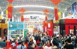 2017第二届中国特色小镇博览会
