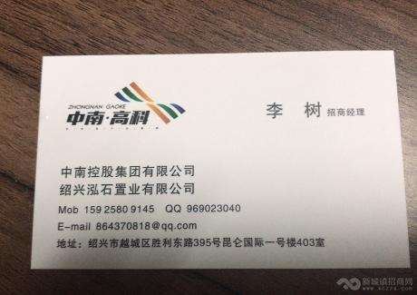 中南高科.绍兴智造产业园实景图