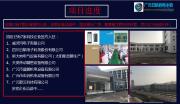 广元日航机电产业园招商