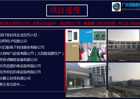 广元日航机电产业园彩立方平台登录