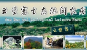 福州云堡寨生态农业景区