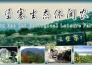 福州云堡寨生态农业景区实景图