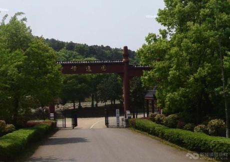 武汉市恬逸园度假山庄文化旅游开发项目