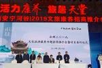 川西文旅公司与会理县人民政府签订战略合作框架协议