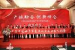 2018产城融合创新大会暨第五届中国地产华表奖颁奖盛典盛启幕