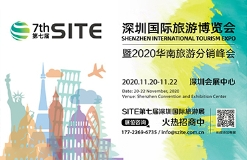 2020第七届中国(深圳)国际旅游博览会