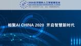 2020 (第六届) 中国智慧城市国际博览会