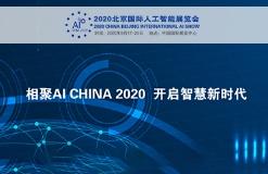2020北京国际人工智能展览会