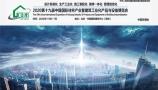 中国智慧城市技术与应用产品博览会