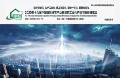 第十九届中国国际住宅产业暨建筑工业化产品与设备博览会