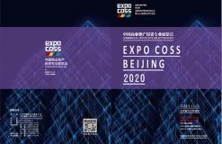 第十六届中国商业地产投资专业展览会