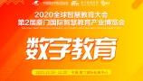 2020第十七届中国(上海)房产投资展览会