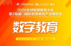 厦门国际智慧教育产业博览会