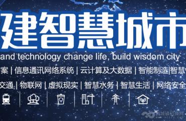 2021中国智慧城市技术与应用产品博览会