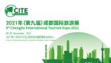 第十四届南京国际智慧城市、物联网、大数据博览会