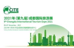 2021年第九届成都国际旅游展览会