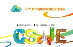 2021第二届中国智慧社区博览会