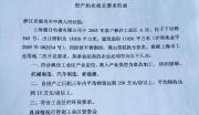 上海金山区工业厂房整体转让