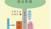 甘肃张掖市高台县商业建材市场项目出让