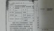 河南郑州146亩转让