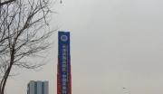天津257亩住宅地股权转让