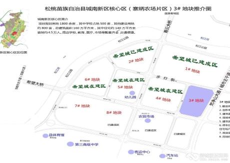 贵州省铜仁松桃县57亩商业用地招商,净地出让,短平快