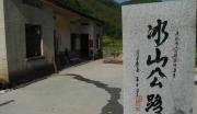 安徽宣城泾县200多亩山地转包合作