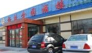 北京南口12亩地出售或招租