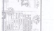 广东惠州博罗县园洲镇工业地转让