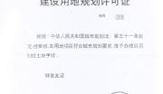 广州番禺区石碁镇亚运大道海滂村70亩工业地出售